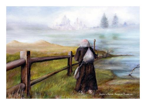 В. Аванесов. Дорога в Китеж